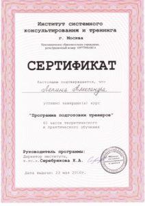 foto-diplom-trenerov